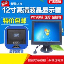 Специальные 12-дюймовый 800x600 кассовый аппарат монитор ЖК-телевизор торговый центр супермаркет монитор мини