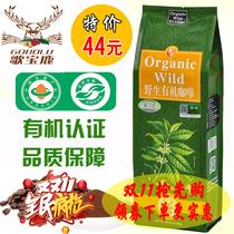 Gobao deer organic enema coffee powder low temperature 454 grams organic coffee enema household Gesen