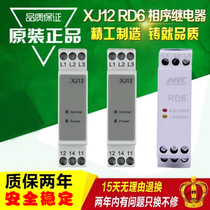 Three-phase AC Phase Sequence Protector XJ12 RD6 Elevator phase sequence Relay TL - 2238 TG30S