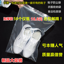 Transparent shoes storage bag travel shoes bag thick waterproof dust bag no zipper shoe cover storage bag 90