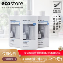 Ecostore Detergent Bottle Cleaning Agent Fragrance-free natural dishwashing liquid fruit and vegetable cleansing essence household 500ml*3