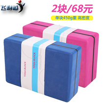 Yoga brick Genuine high density hard foam brick beginner children Dance practice Brick special soft open brick 450g