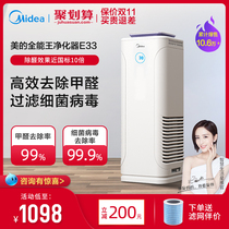 Beauty air purifier home bedroom in addition to formaldehyde second-hand smoke flavor pm2.5 bacteria haze negative ion purifier E33