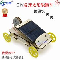 Solar car DIY cool running sports car technology small production DIY science experiment toy Popular Science equipment teaching aids