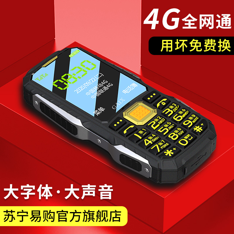 (4G all-net pass) military industry three anti-elderly mobile phone ultra-long standby mobile telecommunications version of Unicom old mobile phone big screen big-word big voice old man machine male and female students straight board small mobile phone