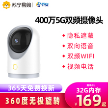 Qiao'an 5g wireless camera and mobile phone remote monitoring home 360 degree panoramic WiFi high definition night vision outdoor indoor without network small monitor set