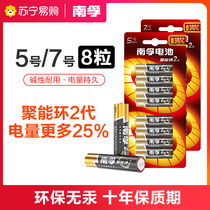 Nanfu 5 No. 7 alkaline battery 8 poly-energy ring 2 generation dry battery No. 7 No. 5 1.5v home small AAA ordinary air conditioning remote control childrens toy mouse special original