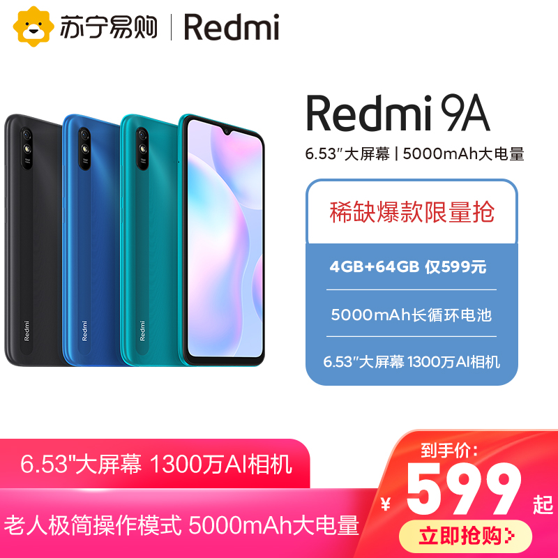 (Scarce supply limited snatch) Red Rice 9A new 5000mAh large-power big-screen game backup elderly mobile phonexiaomi8a official flagship store official website redmi9a