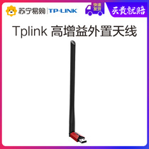 (Normal shipping plug and play) TP-Link drive-free USB desktop computer laptop wireless card wifi signal receiver enhances the WN726N unlimited network