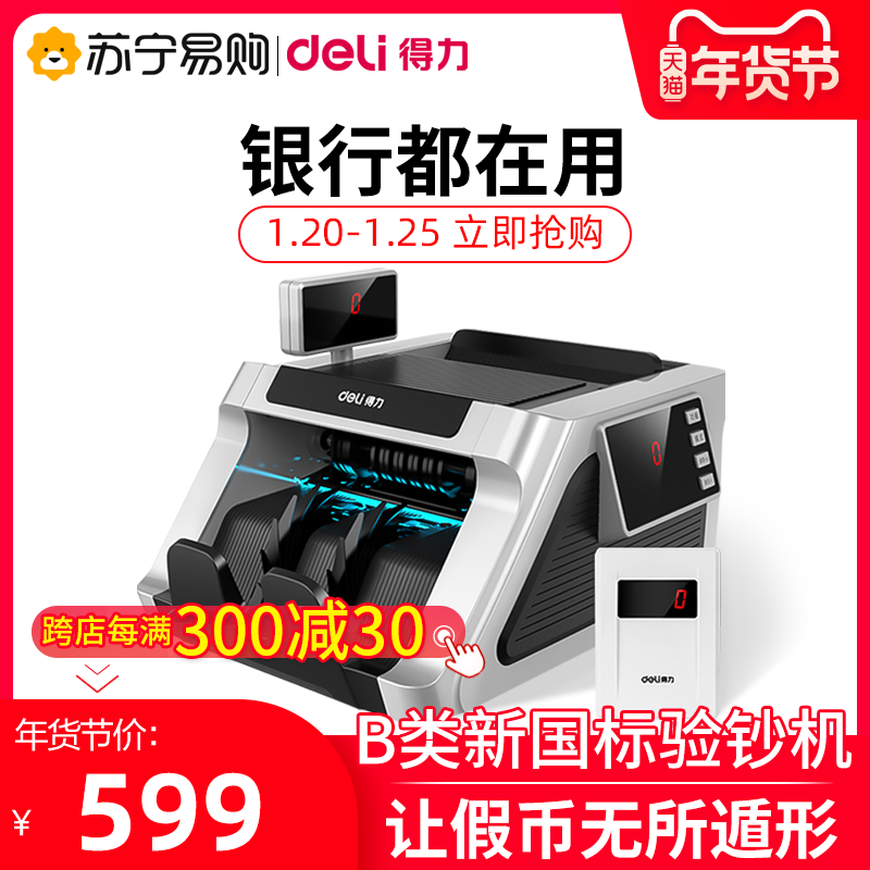 The new version of the rmb commercial 2020 small new home cash register smart mini bank portable office money machine 2019 latest version of the counting machine