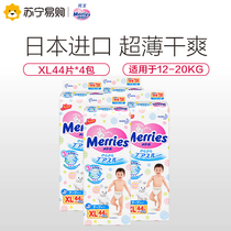 Japan imports urine not wet kao wonderful and Shu XL increase ultra-thin breathable baby diapers 44 tablets 4 packs