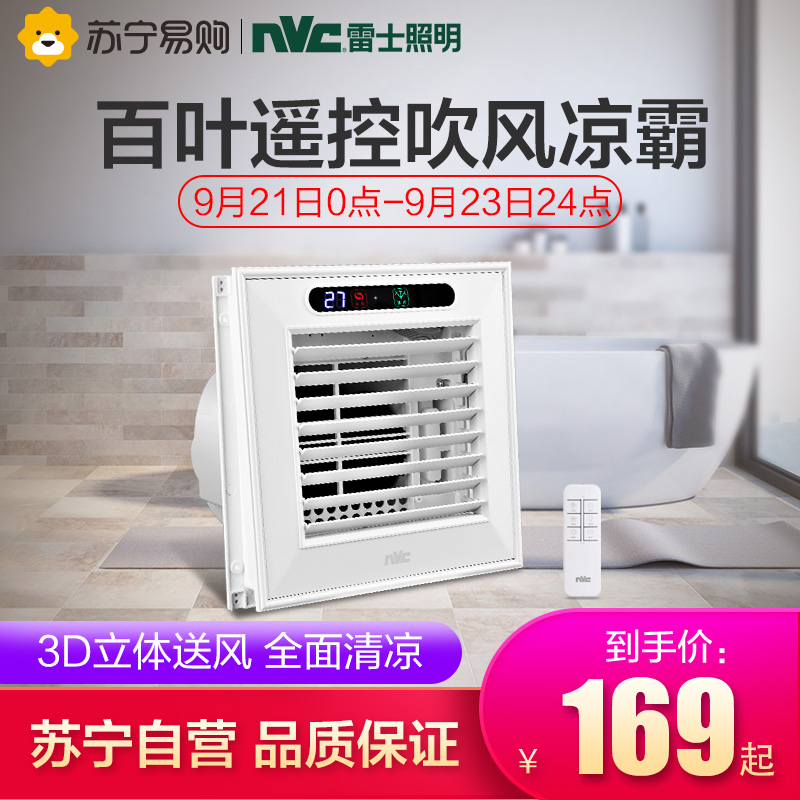 Race Lighting Kitchen Embedded Toilet Integrated Ceiling Cold Air Ventilation Fan Powerful Silent Ultra-thin Electric Fan