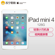 Apple/ apple iPad mini4 7.9 inch tablet computer 128G WiFi version intact activation