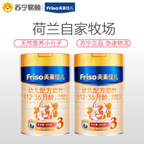 Double canned Holland imported Friso new 3 paragraph baby cow milk powder 1-3 years 900g three segment