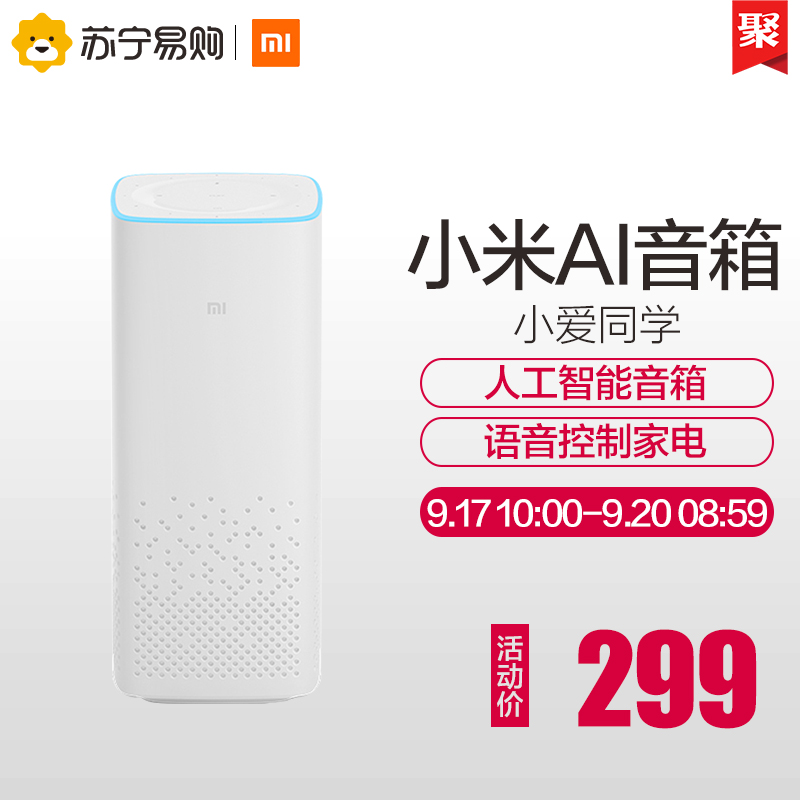Mimi AI speaker Xiao Ai classmate Artificial Intelligence Audio Wireless Bluetooth Audio Wifi Outdoor Portable Ai