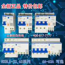 Zhengtai Kunlun NXBLE-32/63A 1P+N2P3P4P Household Leakage Protection Switch DZ47LE Upgraded Edition