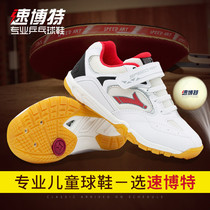 SuperBot 2018 New childrens table tennis shoes boys sports shoes professional training shoes female feather breathable non-slip