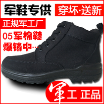 Genuine type 05 cotton shoes military winter black Army cotton shoes mens liberation shoes with velvet thickened two cotton army shoes