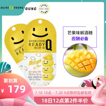 Korean imported Ready Q Mango-flavored smiling face, liquor-relieving and sobering soft candy 30 1000 cups of non-intoxicated men and women