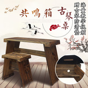 Guqin Zhuodeng Paulownia box antique wood Fuxi Zhongni type assembling Ancient Chinese Literature Search table table