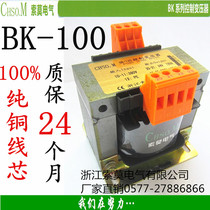 Machine control transformer BK-100VA 380/220 to 220/110/36/24/6 100W can be customized