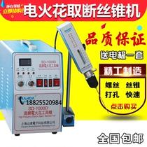 sd-600d high frequency EDM punching electromechanical pulse punching machine break taper machine to remove screw machine