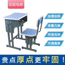 Factory direct students primary and secondary school students campus desks and chairs Training Tutorial school classroom with single lift
