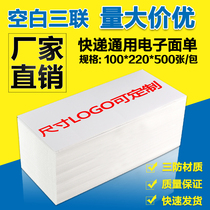 Blank electronic face single 100 210 500 triple thermal self-adhesive general Courier single paper