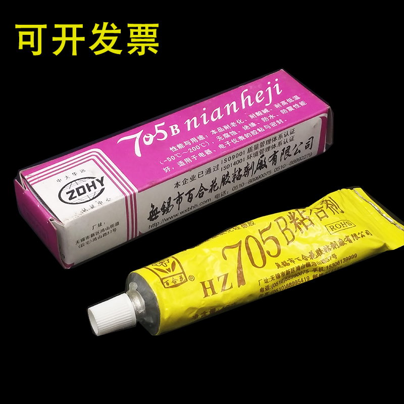 Lily flower 705B silicone rubber HZ-705B silicone optical transparent color waterproof silicone insulated sealant