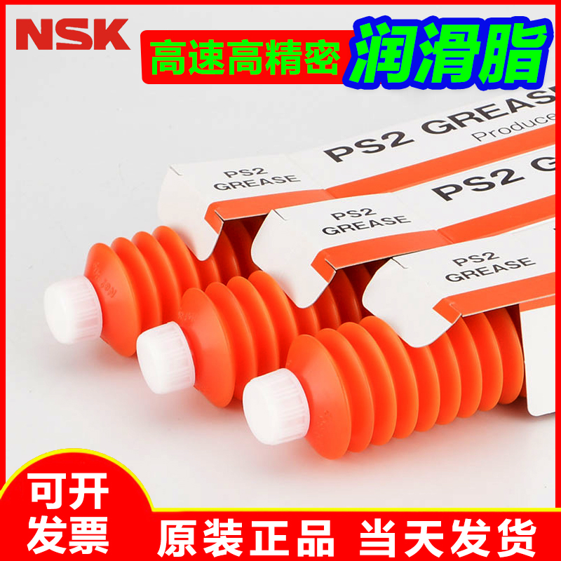 Japan imports NSK PS2 grease wire rod guide high-speed high precision white grease 80g