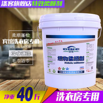 Polyester softener Hotel hotel dry cleaner laundry room towel Bath towel soft and fluffy de-static concentrated 40 pounds