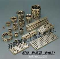 High force brass with Graphite copper sleeve guide sleeve bottom wear-resistant block strip slider side guide block