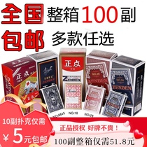 Ten whole boxes of authentic fishing, punctual poker, cheap wholesale chess, creative cards, 100 pairs