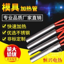 220V mold single-head electric heating tube dry-burning heating tube heating rod 10X50 12 x 80 16 20 150
