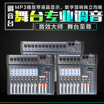 Yamaha/Yamaha 6/8/12 with USB professional KTV with effect stage performance mixer