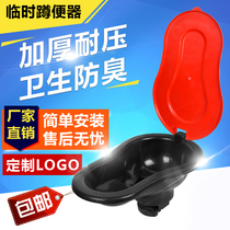 Toilet Plastic Squat device decoration with temporary urine bucket disposable plastic sitting site simple urinal