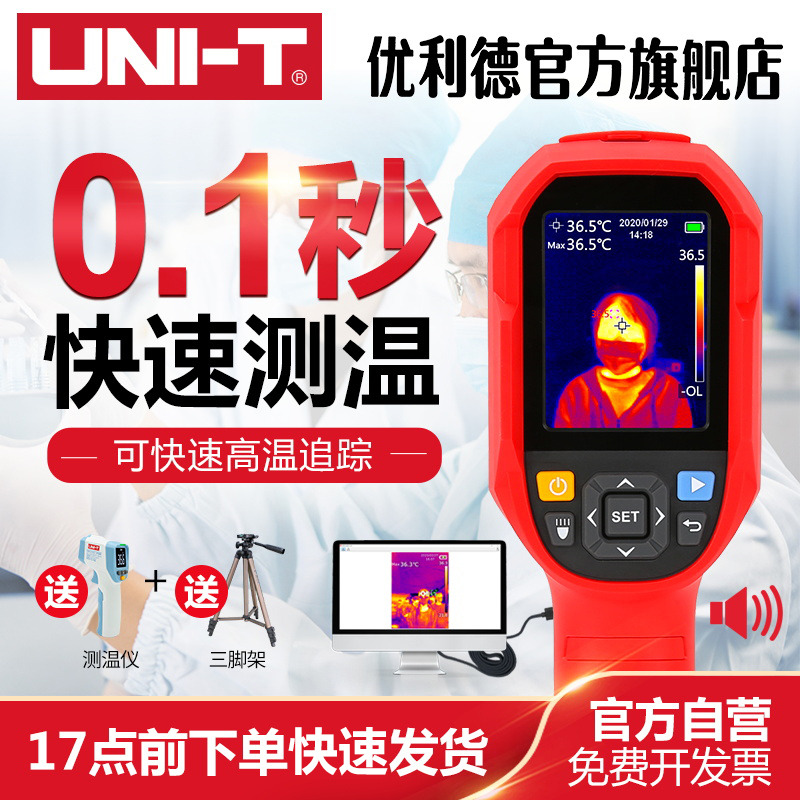 The Uilid UTi165K thermal imaging camera holds a thermal imager with high temperature and high accuracy thermal imager