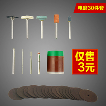 Miniature electric grinding mini small electric drill jade engraving machine small wood carving root carving engraving polishing grinding electric Accessories