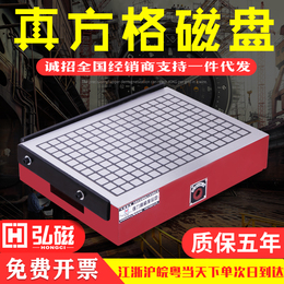 Hong Magnetic CNC disk powerful permanent magnet disk CNC milling machine Computer gong machining center Engraving machine permanent magnet sucker