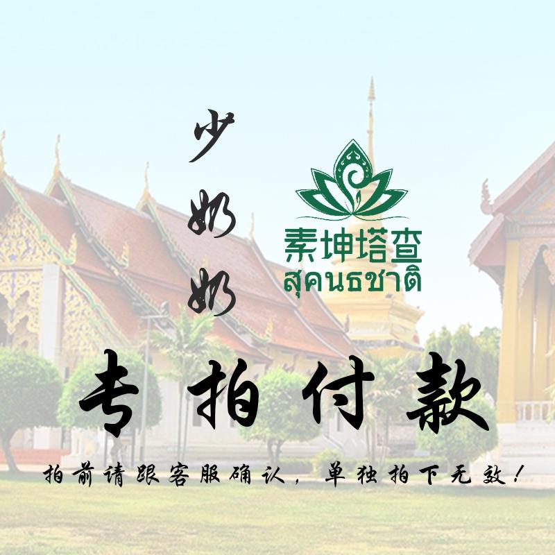 Skuntacha jeune grand-mère Thai Buddha carte carte réelle carte spéciale tir paiement également prêt à faire le trésor