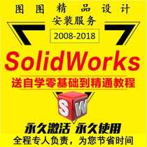 SW SolidWorks Software 2018 2017 2016 2014 2015 2012 install activation Service