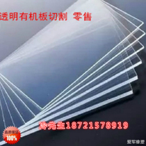 4 5 6 8 10MM thick high transparent organic plate cut punch polishing of any size