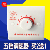 Universal ceiling fan five speed governor 86 electric fan 5 speed switch 220V light and dark buy two get one