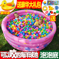 Childrens ocean ball pool indoor household inflatable color ball wave pool baby fence Child toys 1-2-3 years old 6