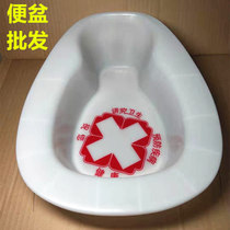Disposable potted plastic stool elderly patient stool plastic toilet paralysed bed care urinary basin.