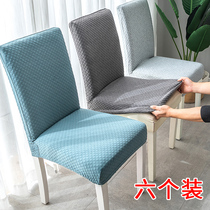 Домашний сиамский стрейч простой обеденный стул обложка универсальный ресторан отель ресторан обеденный стол стул обложка ткань стул обложка
