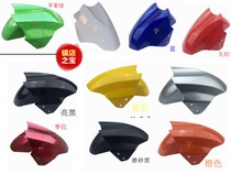 Fast eagle front mud plate Thunder King electric motorcycle Fast eagle front mud tile Shang lead Small force eagle front water shield front mud tile