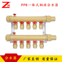 PPR Water Separator Copper Core large flow 1.2 inch head warm all-in-one water separator all copper does not rust