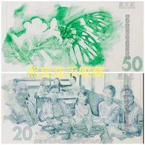 2020 Hong Kong Standard Chartered Bank 50 назад изображение бабочки очень красивый Hong Kong Butterfly Notes