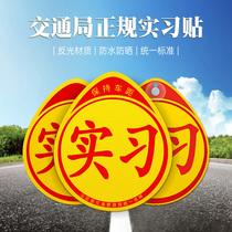 Automotive supplies car interior trainee female driver novice road car sticker magnetic suction magnet sign reflective internship